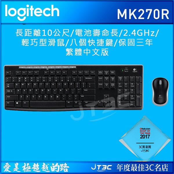 Logitech羅技MK270r無線滑鼠鍵盤組(免運)