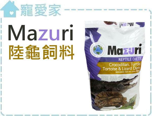 ☆寵愛家☆Mazuri美國原裝進口-陸龜飼料(乖乖飼料)25磅原裝大包.