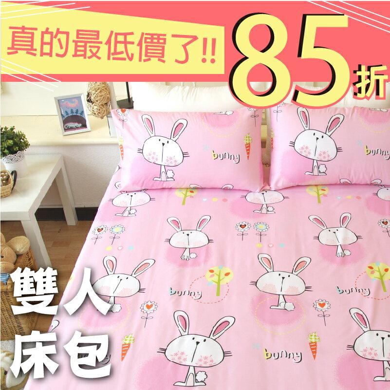 雙人床包(含枕套) PINK BUNNY粉紅兔【親膚柔軟、觸感升級、SGS檢驗通過】 # 寢國寢城 #磨毛 0