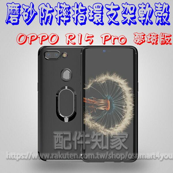 【指環防摔殼】OPPO歐珀R15Pro夢境版CPH18316.28吋專用防刮耐摔指環軟套保護套支架斜立皮套-ZY