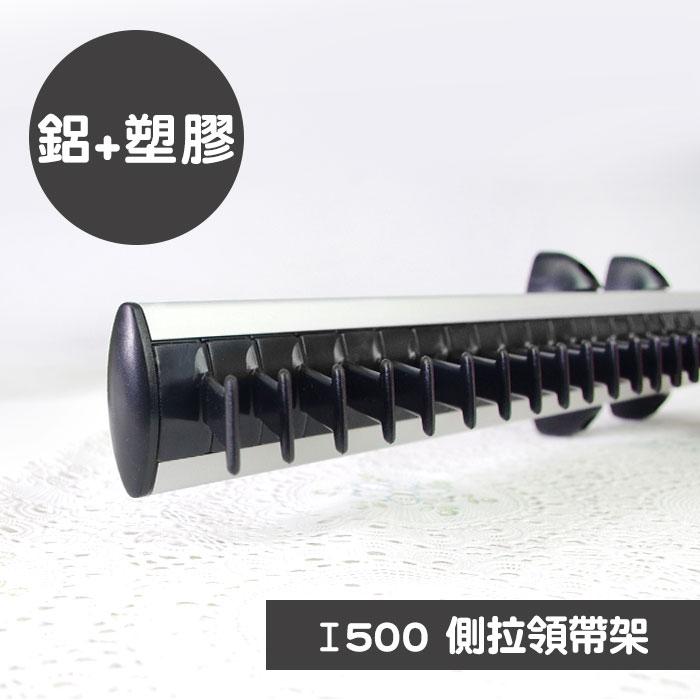 歐奇納 OHKINA 側拉式領帶架 / 絲巾架-黑色(I500) - 限時優惠好康折扣