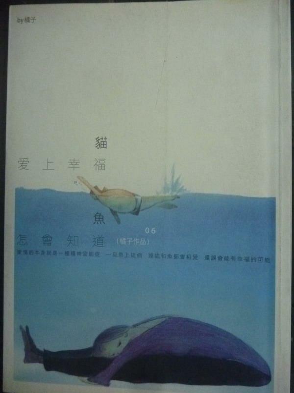 【書寶二手書T7/一般小說_IMH】貓愛上幸福,魚怎會知道_橘子