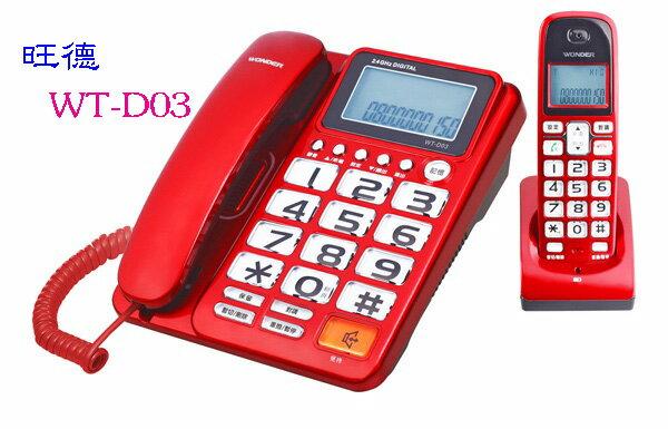WONDER  旺德2.4G超大字鍵數位子母無線電話 WT-D03  (紅、銀兩色)◆2.4GHz超大字鍵數位無線電話,一台母機可擴充1~4隻子機使用◆母機可免持聽筒接聽電話,具4段通話音量及免持音量可調整