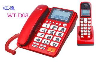 WONDER 旺德2.4G超大字鍵數位子母無線電話 WT-D03 (紅、銀兩色)◆2.4GHz超大字鍵數位無線電話,一台母機可擴充1~4隻子機使用◆母機可免持聽筒接聽電話,具4段通話音量及免持音量可調..
