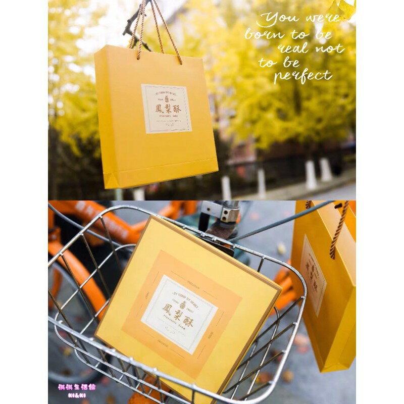 鳳梨酥禮盒 / 鳳梨酥包裝盒 / 鳳梨酥禮袋 / 烘培用品