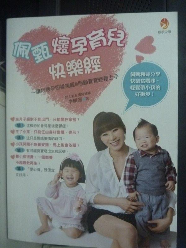 【書寶二手書T6/保健_PKT】佩甄懷孕育兒快樂經_李佩甄