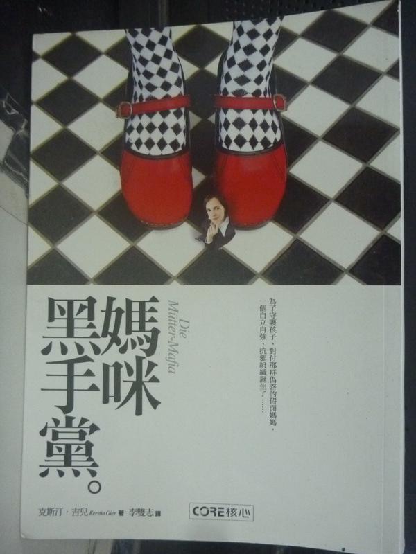 【書寶二手書T2/翻譯小說_HRV】媽咪黑手黨_克絲汀.吉兒
