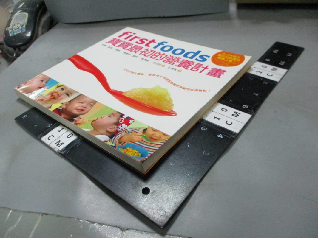 【書寶二手書T9/保健_EDD】Fast Foods:寶寶最初的營養計畫_王淑玫, 安娜.雅各