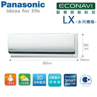 Panasonic國際 8-9坪 一對一冷暖變頻冷氣(CS-LX50A2/CU-LX50HA2)含基本安裝