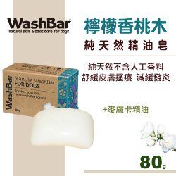 WashBar 純天然麥盧卡精油皂