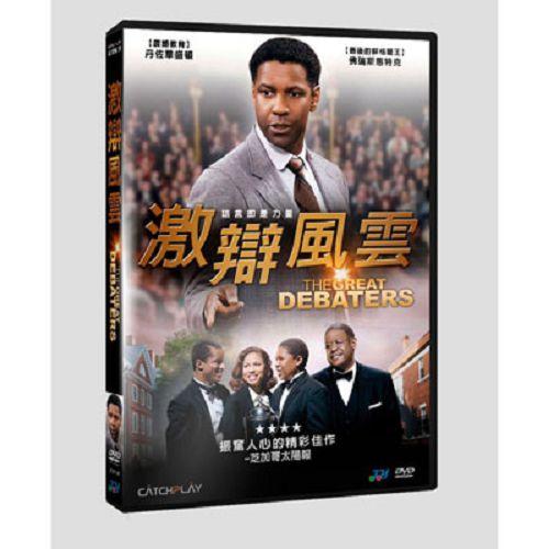 激辯風雲DVD