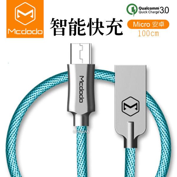 Mcdodo智能快充QC3.02A充電線安卓Micro傳輸線編織線數據線閃充快充線100cm