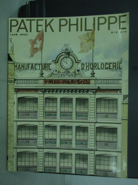 【書寶二手書T7/收藏_QJY】PATEK PHILIPPE百達翡麗國際雜誌_第3卷第10冊