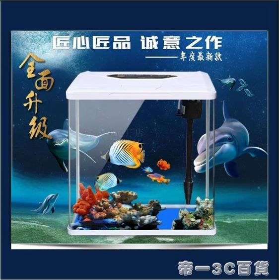 魚缸水族箱小型中型辦公室桌面客廳家用懶人魚缸玻璃金魚缸生態【帝一3C旗艦】YTL 0