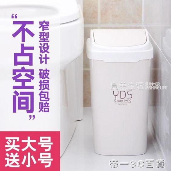 24h出~垃圾桶家用衛生間廚房客廳臥室廁所有蓋帶蓋 搖蓋式大號塑料筒· 出貨