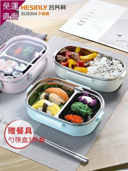 304不銹鋼飯盒便當盒保溫便攜分隔簡約學生食堂上班帶飯帶蓋餐盒【快速出貨】 0