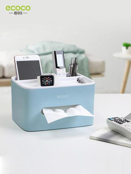 收納盒 紙巾盒桌面收納電視遙控器放餐巾紙抽紙筒多功能創意客廳茶幾家用 0