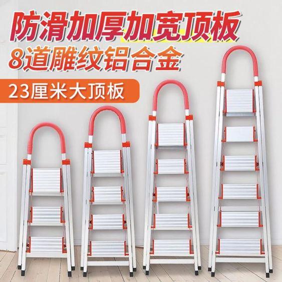 梯子 鋁合金家用梯子加厚四五步梯折疊扶梯樓梯不銹鋼室內人字梯凳【快速出貨】 1