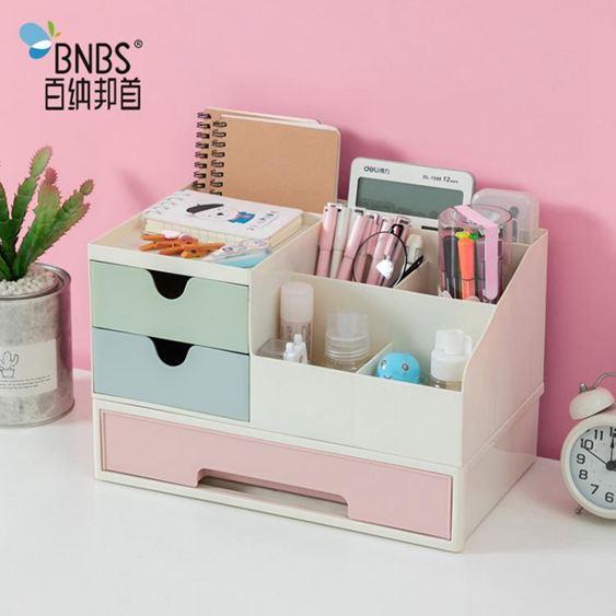 收納盒 多功能筆筒創意時尚學生小清新少女心桌面擺件文具化妝刷收納盒 0