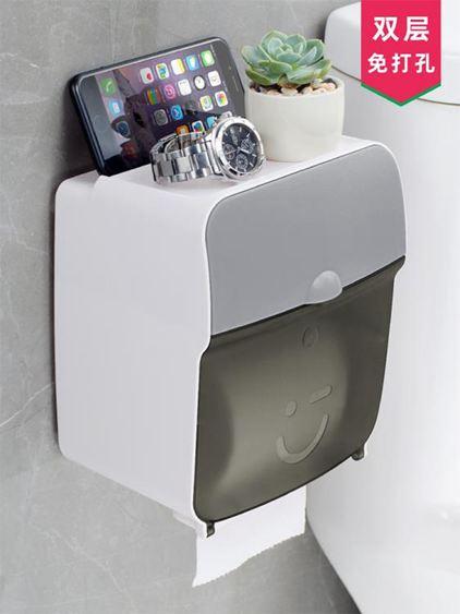 紙巾盒 衛生紙盒衛生間紙巾廁紙置物架廁所浴室免打孔創意防水抽紙卷紙筒 1