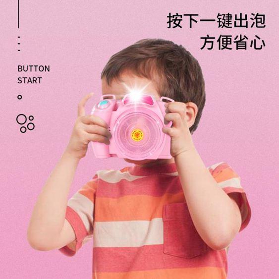 泡泡機 兒童電動吹泡泡機神器少女心全自動仙女照相機槍 1