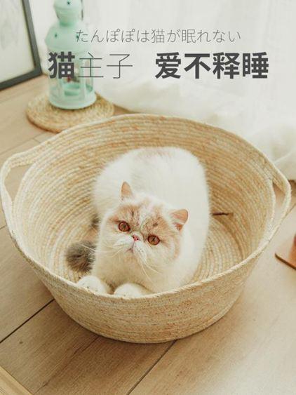 貓窩 藤編夏季四季通用貓盆貓咪睡覺的窩編織封閉式別墅夏天涼席窩 1