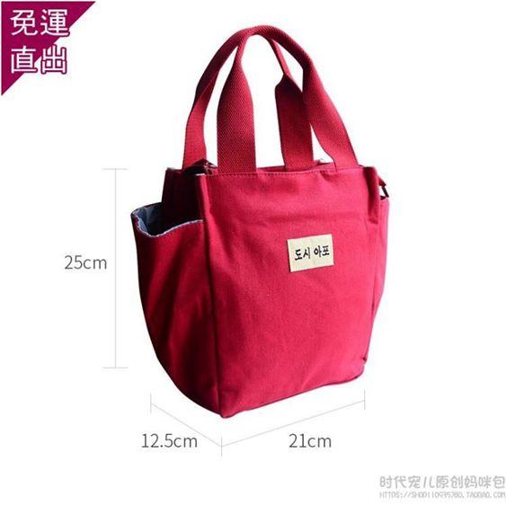 媽媽包 媽咪包小號寶寶外出手提袋子多功能兒童奶粉包手拎飯盒小布包韓版 2