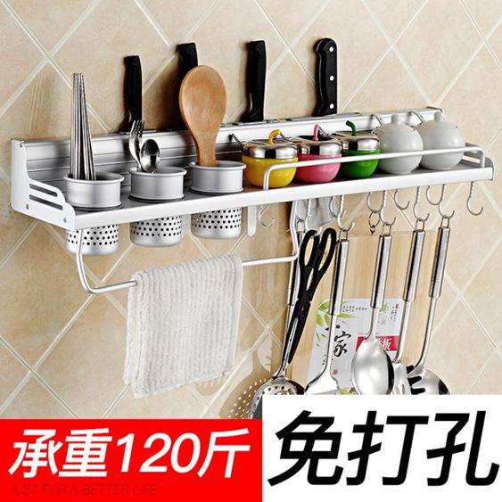 廚房置物架 壁掛式免打孔收納刀架用具用品調料味小百貨掛架子廚具 0