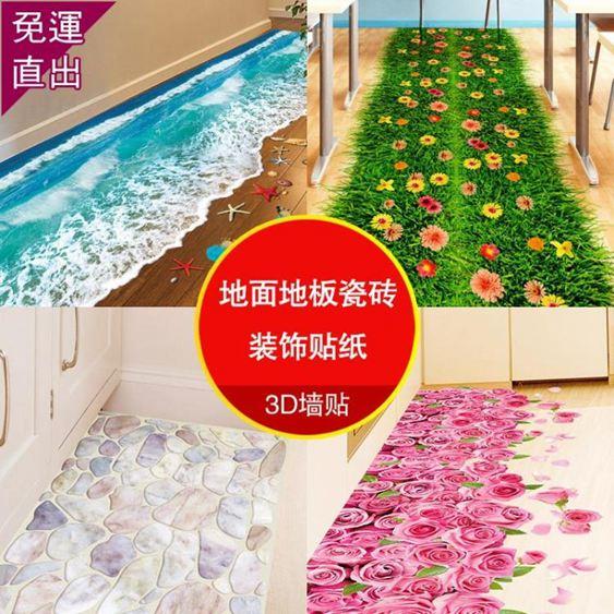 窗貼衛生間地面防水貼紙廁所地板裝飾貼畫自粘地貼浴室地上3D立體墻貼【快速出貨】 2
