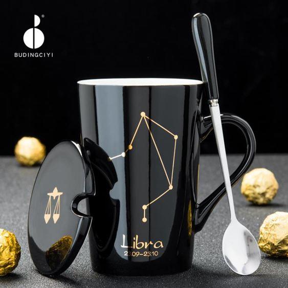 馬克杯 創意個性杯子陶瓷馬克杯帶蓋勺潮流情侶喝水杯家用咖啡杯男女茶杯 1