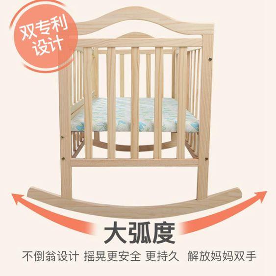 兒童床兒童搖籃床兒童床實木寶寶床無漆兒童搖床bb床搖窩新生兒床【快速出貨】 1
