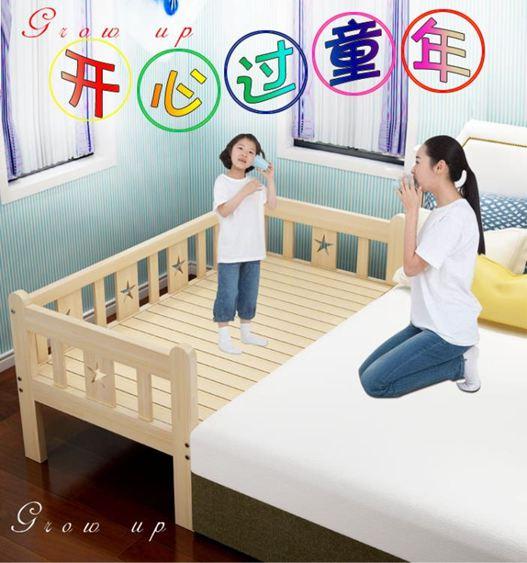 實木兒童床男孩單人床女孩公主寶寶小床拼接大床加寬兒童床帶【快速出貨】 1