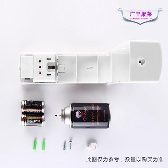 自動噴香機定時空氣清新劑室內噴霧香水廁所加香機套餐【快速出貨】 5