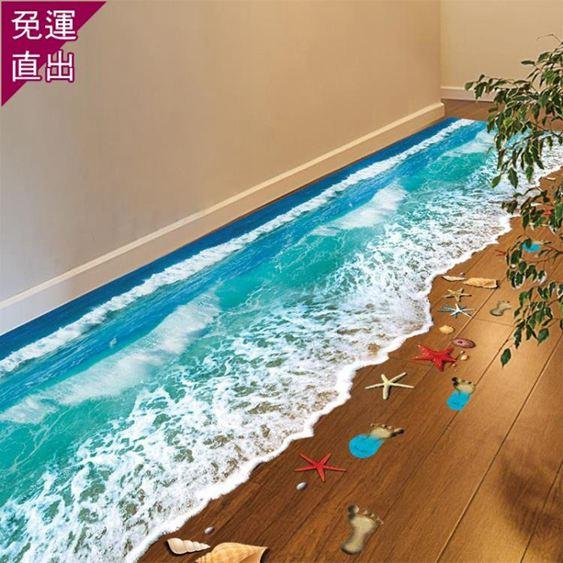 窗貼3D立體防水貼紙廁所浴室衛生間地面裝飾貼畫創意墻貼自粘仿真地貼【快速出貨】 0