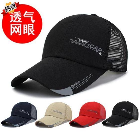 帽子 男女夏天薄遮陽帽戶外防曬網眼棒球帽透氣涼太陽帽釣魚鴨舌帽 0