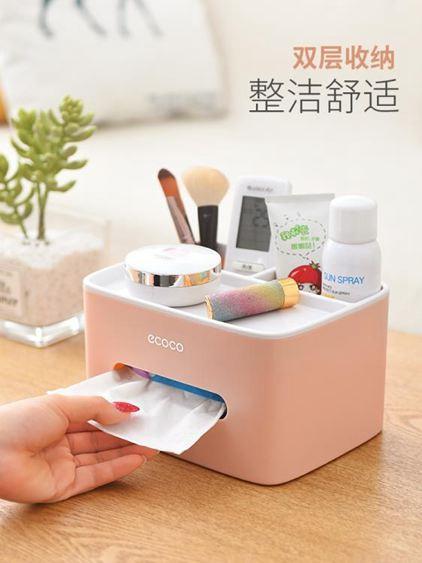 紙巾盒 抽紙盒家用客廳餐廳茶幾簡約可愛遙控器收納多功能創意家居 2
