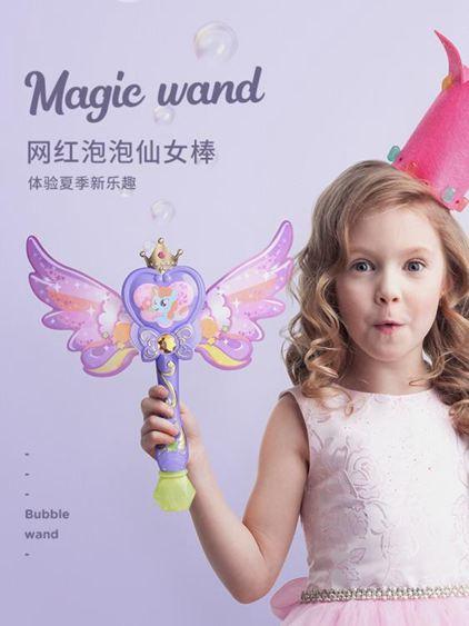 泡泡機 兒童電動吹泡泡機器少女心玩具同款全自動仙女照相機槍棒 0