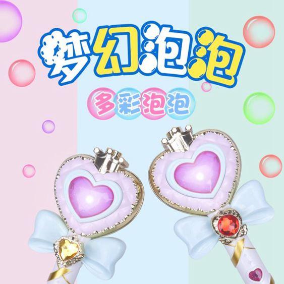 泡泡機 泡泡槍玩具兒童全自動吹泡泡機 電動仙女魔法棒不漏水器 3