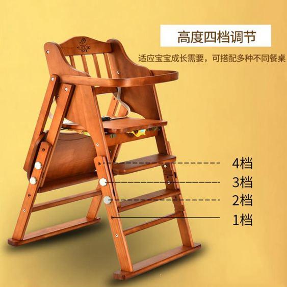 兒童餐椅 寶寶餐椅實木幼兒童餐桌椅子便攜式可折疊多功能小孩吃飯座椅家用 2