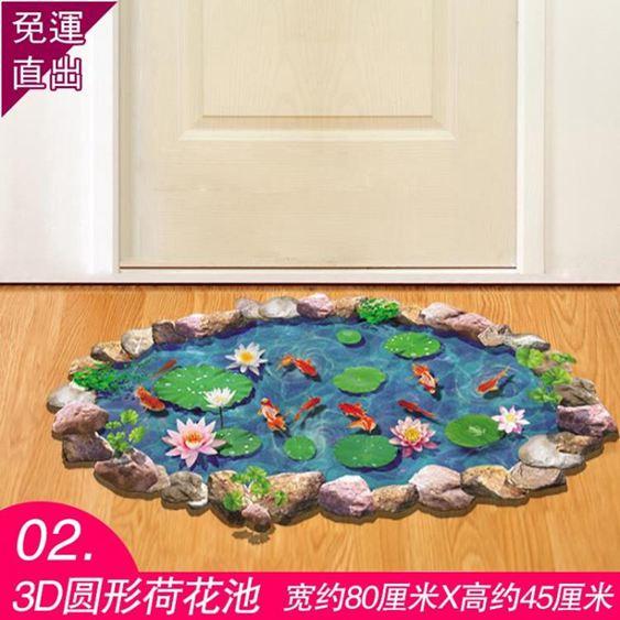窗貼3D立體防水貼紙廁所浴室衛生間地面裝飾貼畫創意墻貼自粘仿真地貼【快速出貨】 3