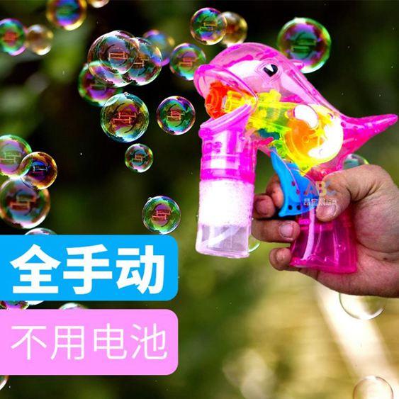 泡泡機 吹泡泡機玩具全手動女孩慣性兒童泡泡槍器泡泡水自動無毒神器 3