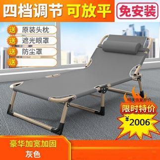 折疊躺椅 折疊床單人床家用簡易午休床辦公室成人午睡行軍床多功能躺椅 0