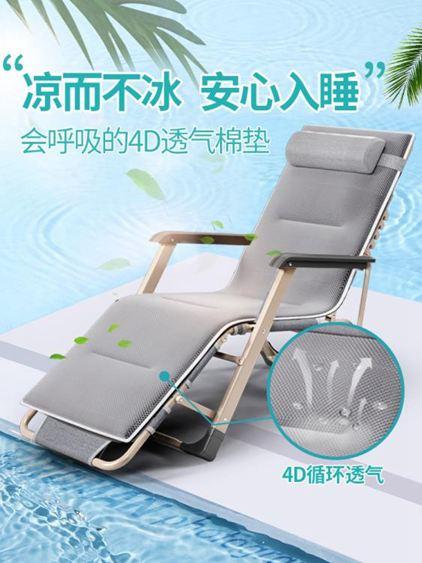 折疊躺椅 午休午睡床夏天涼爽休閒靠背椅懶人沙發便攜椅子夏季家用 0