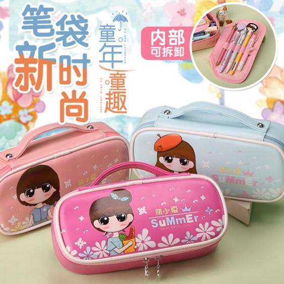 筆袋 筆筒小學生筆袋韓國簡約女生大容量文具盒兒童可愛創意鉛筆盒女孩文具袋小清新可愛 1