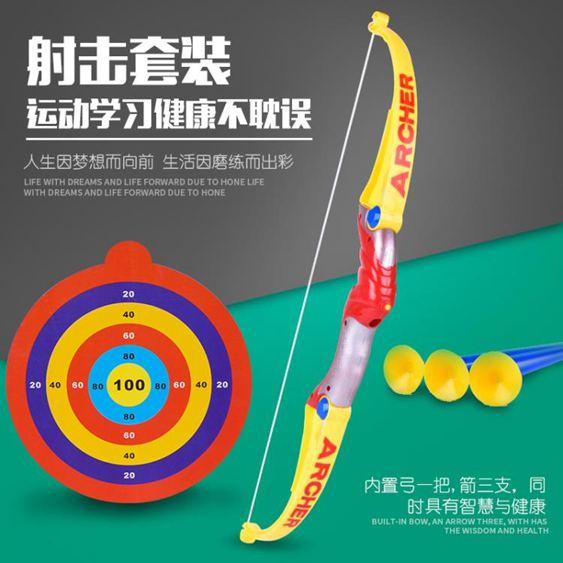 戶外玩具 兒童彈力弓箭親子射擊玩具仿真射箭戶外玩具3 4 5 歲兒童禮物 1