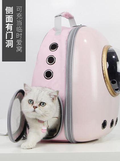 寵物外出包 貓包外出便攜寵物背包太空包貓袋艙貓咪書包貓籠子雙肩狗包外出包 1