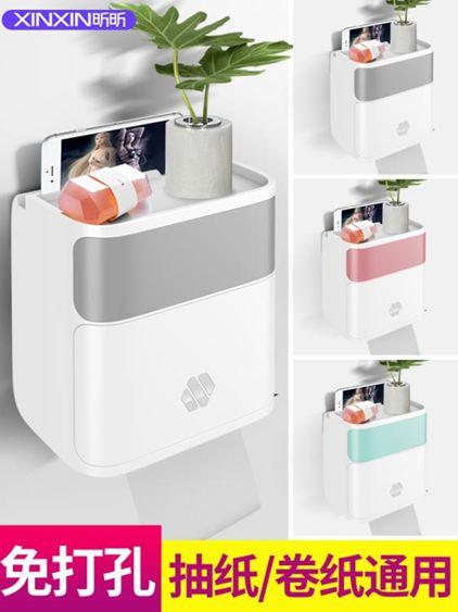 紙巾盒 衛生紙盒衛生間紙巾廁紙置物架廁所家用免打孔創意防水抽紙卷紙筒 0