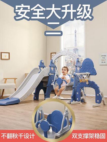 兒童溜滑梯 兒童滑滑梯室內家用多功能滑梯秋千組合小型游樂園玩具加厚【快速出貨】 2