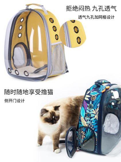 寵物外出包 林之堡寵物背包外出貓咪背包狗狗背包便攜式雙肩包太空艙包全透明 0