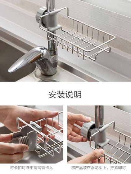 廚房置物架 不銹鋼水龍頭置物架抹布瀝水架家用廚房免打孔水槽收納架 3